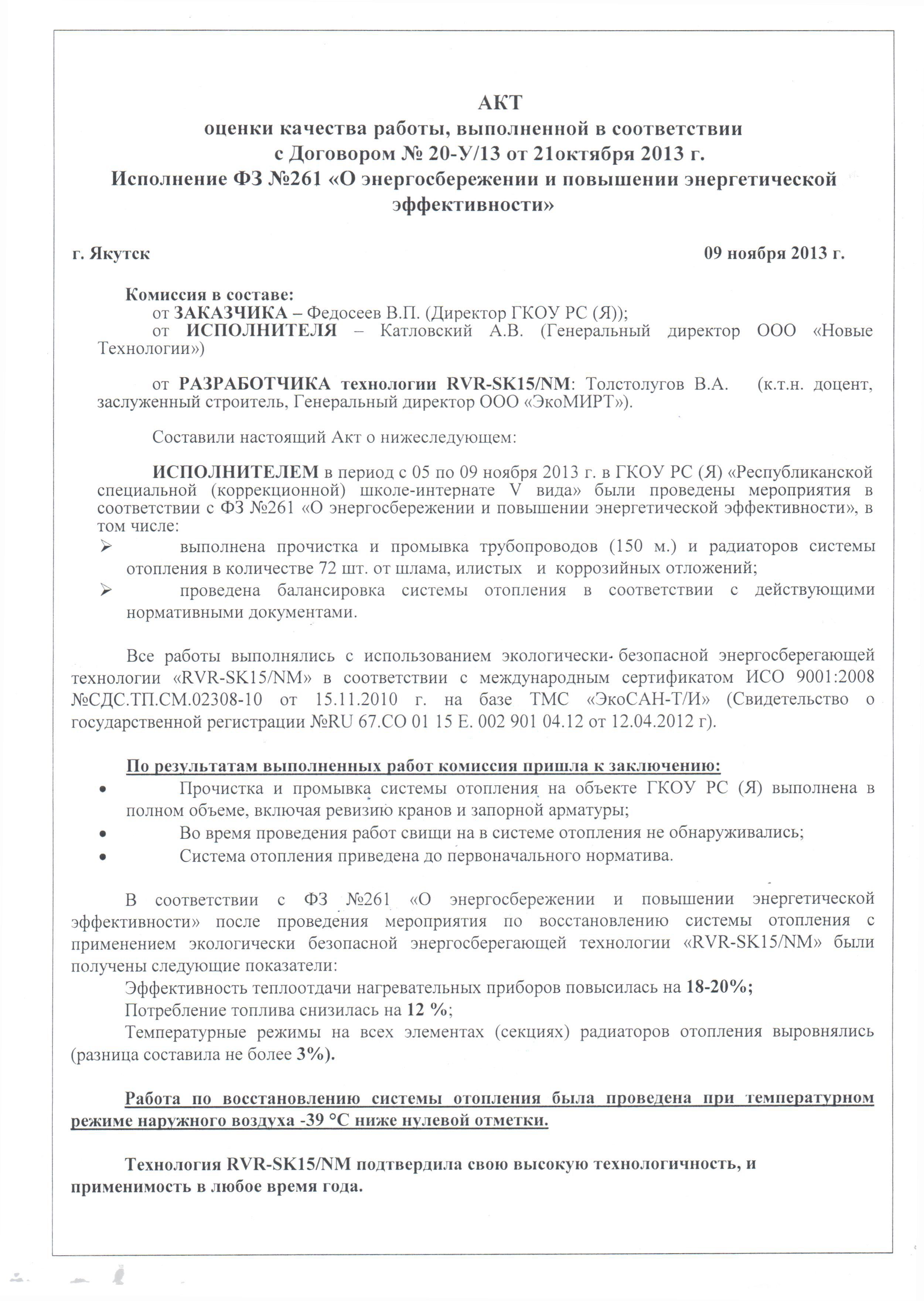 Росжилкоммунсертификация по ярославской области сертификация ветеринарной вакцины
