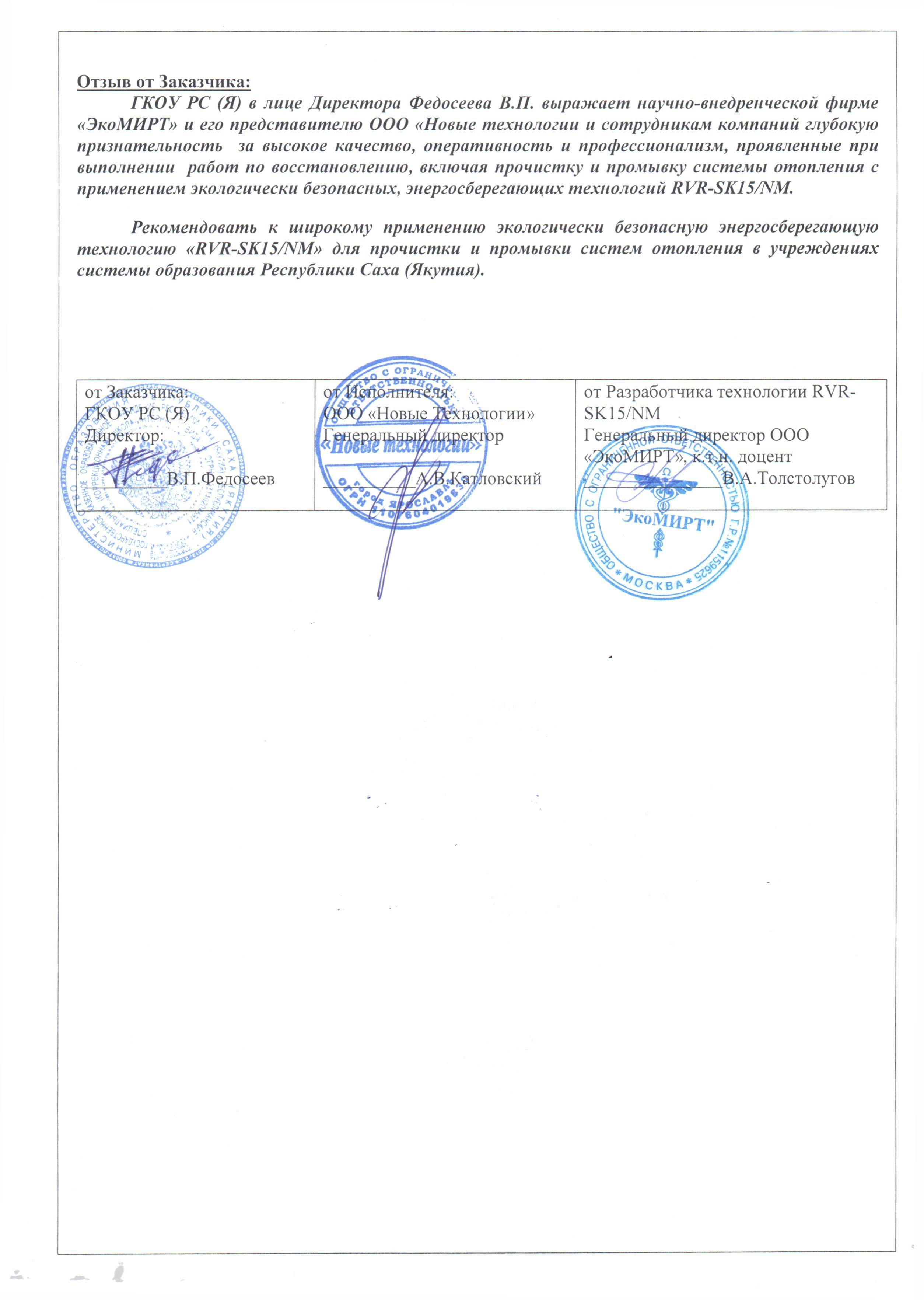 Росжилкоммунсертификация по ярославской области сертификация нефтяного оборудования в соответствии с ico